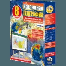 Учебное пособие Наглядная география. География России. Природа и население. 8 класс