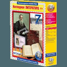 Учебное пособие Наглядная литература. 7 класс