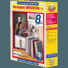 Учебное пособие Наглядная литература. 8 класс