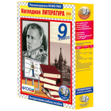 Учебное пособие Наглядная литература. 9 класс