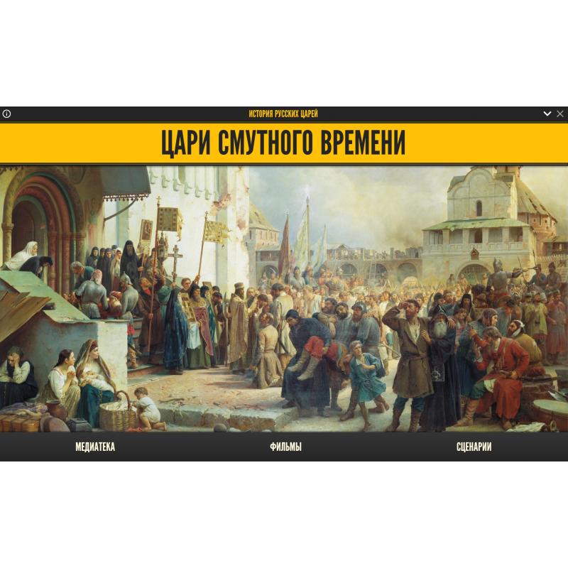 История русских царей. Цари Смутного времени методические рекомендации, фото, видео