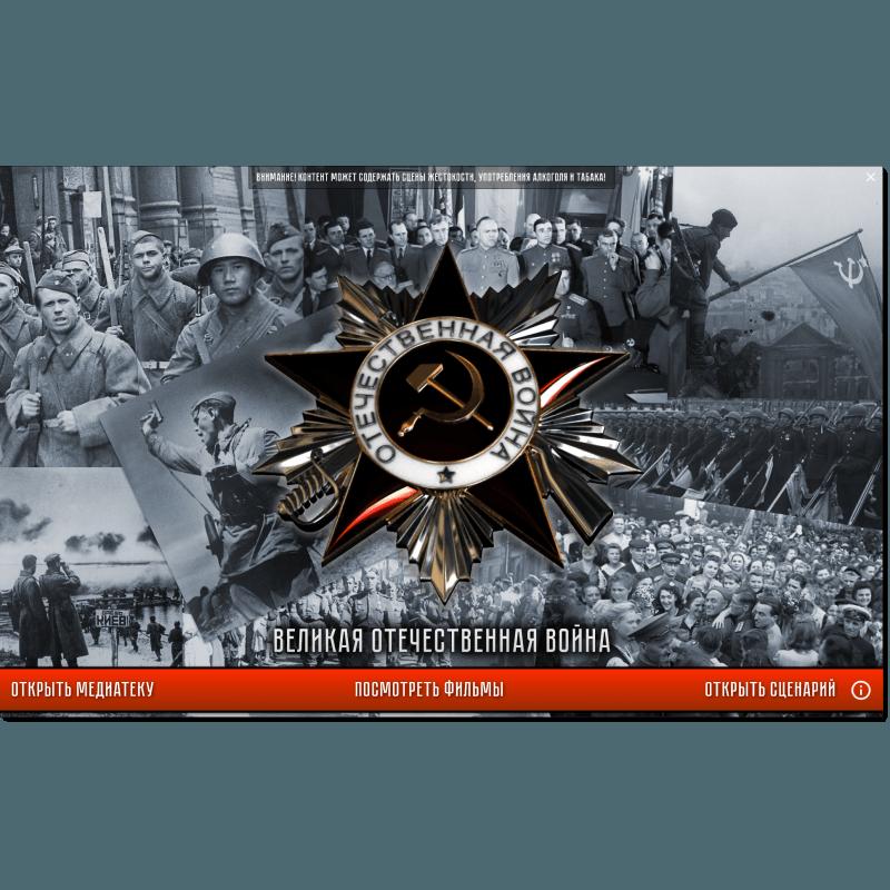 История СССР. Великая Отечественная война 1941 – 1945 методические рекомендации, фото, видео