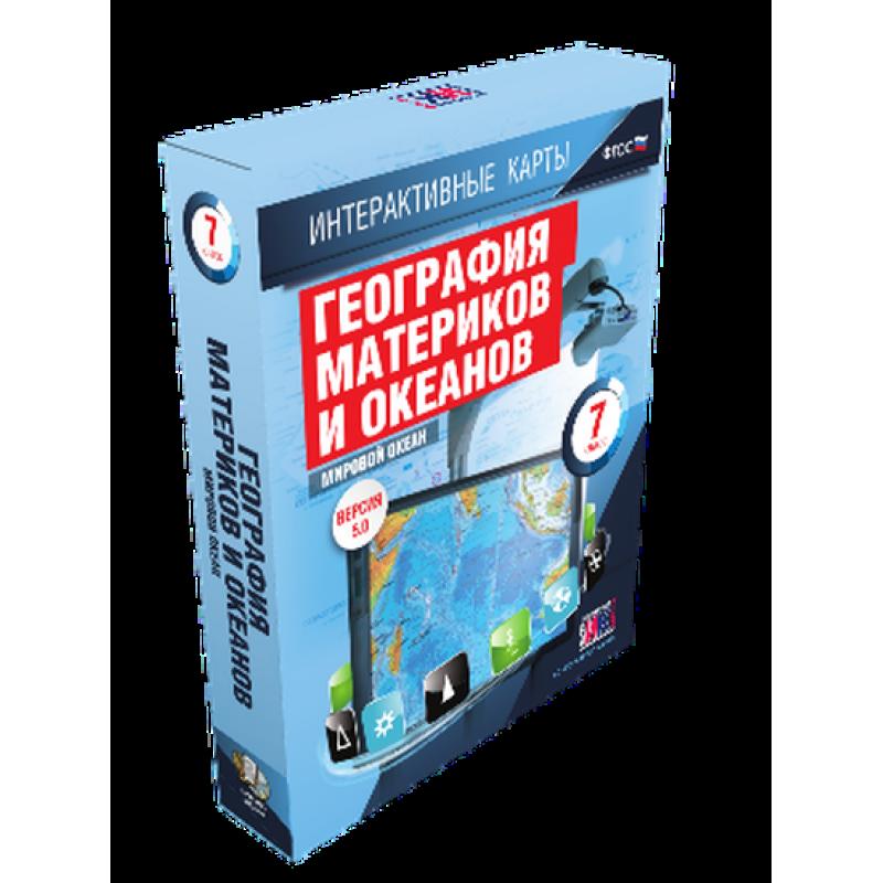 Интерактивные карты. География материков и океанов. 7 класс. Мировой океан.