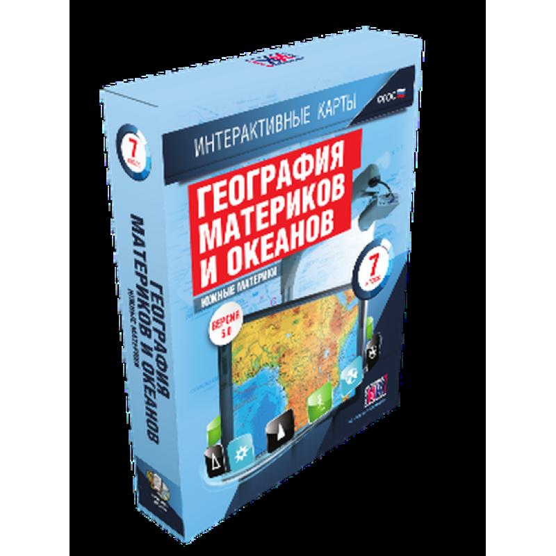 Интерактивные карты. География материков и океанов. 7 класс. Южные материки.