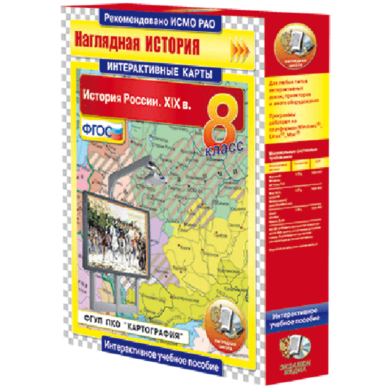 Интерактивные карты. История России. XIX в. 8 класс