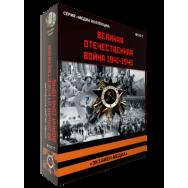 История СССР. Великая Отечественная война 1941 – 1945