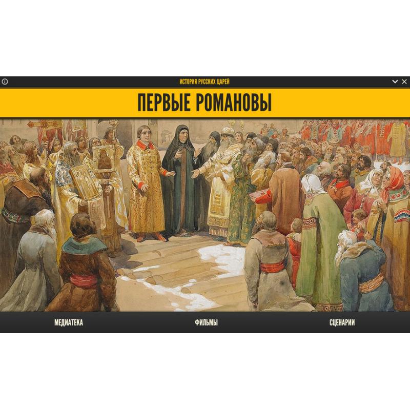 История русских царей. Первые Романовы методические рекомендации, фото, видео
