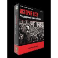 История СССР. Революционный кризис в России