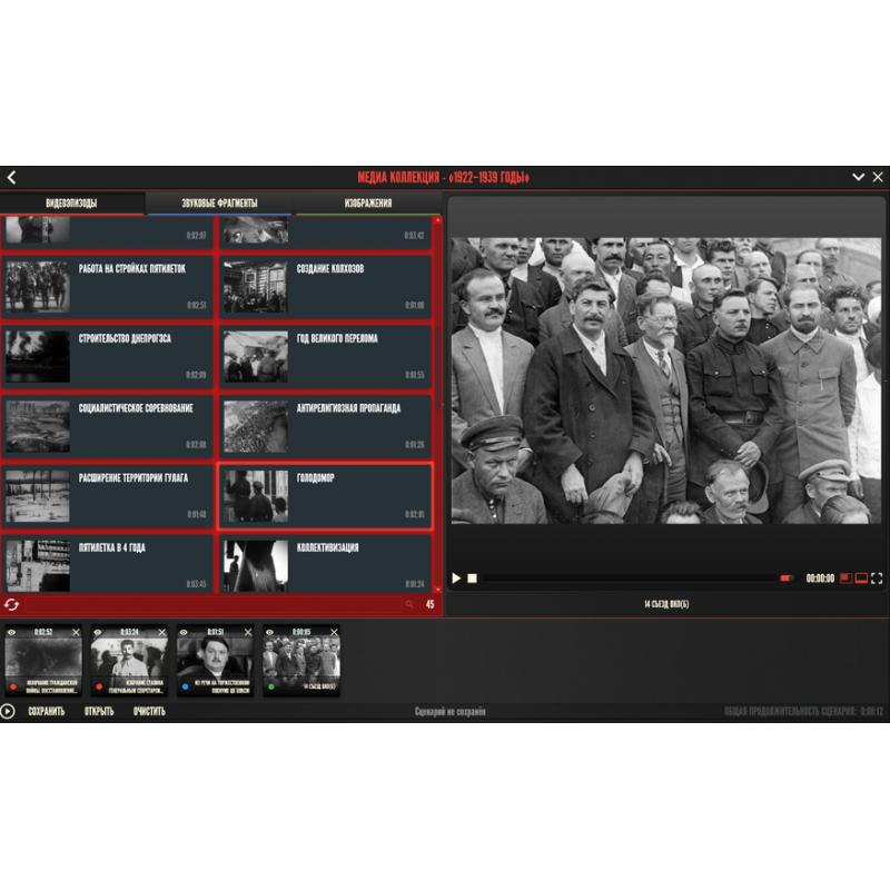 История СССР. 1922–1939 годы методические рекомендации, фото, видео