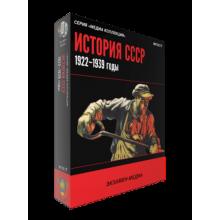 История СССР. 1922–1939 годы