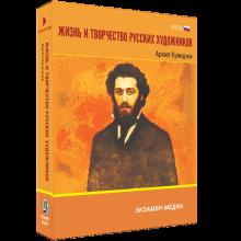 Жизнь и творчество русских художников. Архип Куинджи