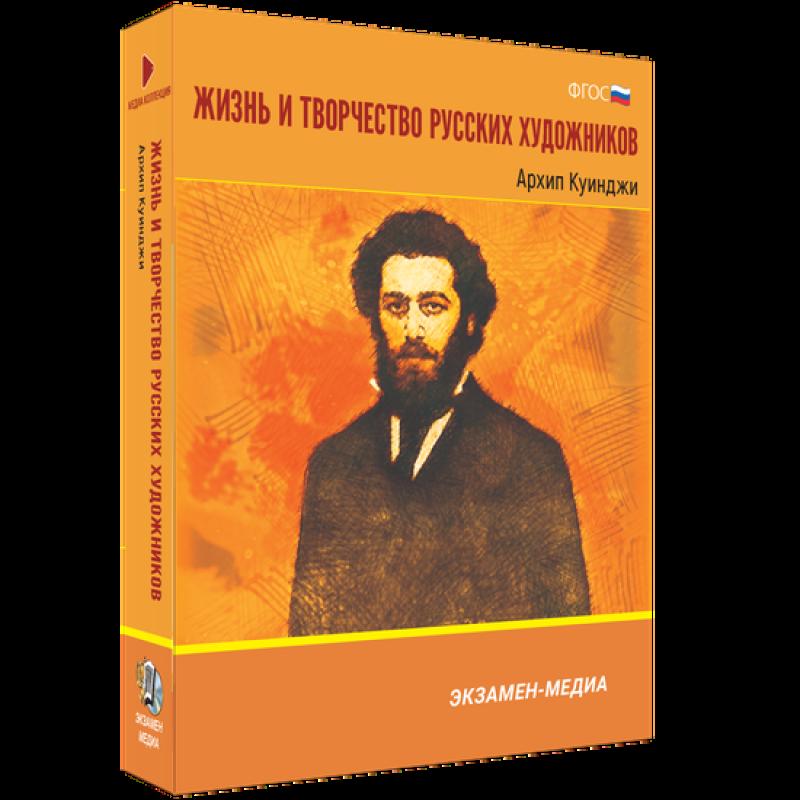 Жизнь и творчество русских художников. Архип Куинджи методические рекомендации, фото, видео