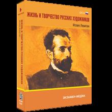 Жизнь и творчество русских художников. Исаак Левитан