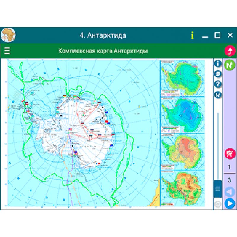 Наглядная география. География материков и океанов. 7 класс