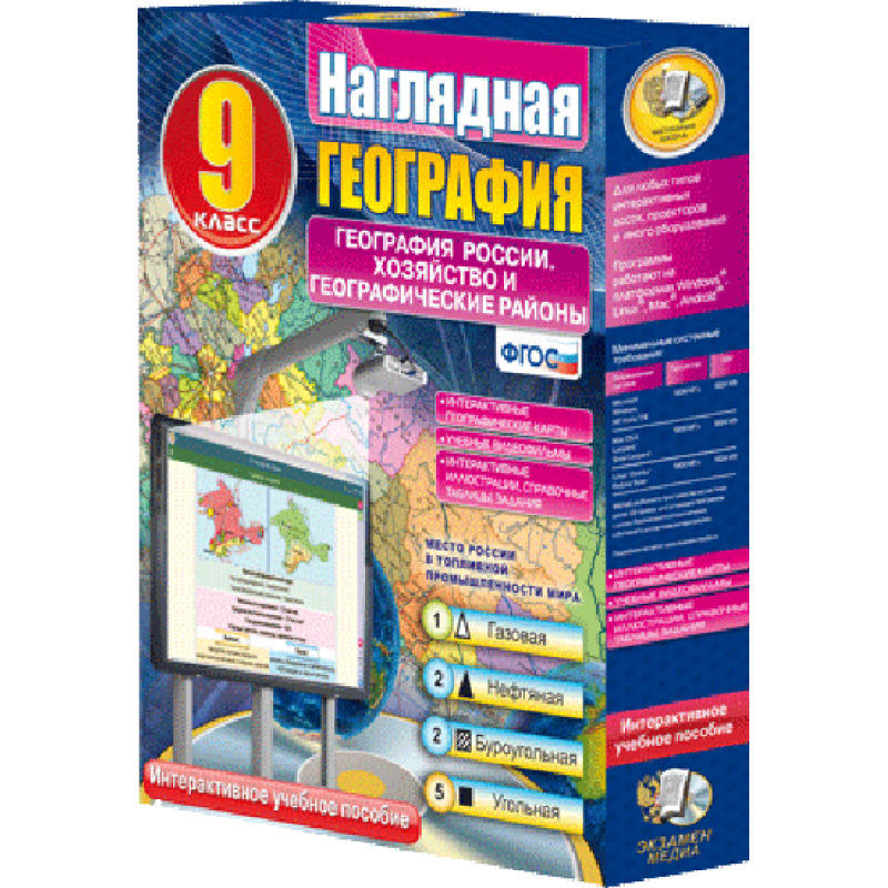 Наглядная география. География России. Хозяйство и географические районы. 9 класс