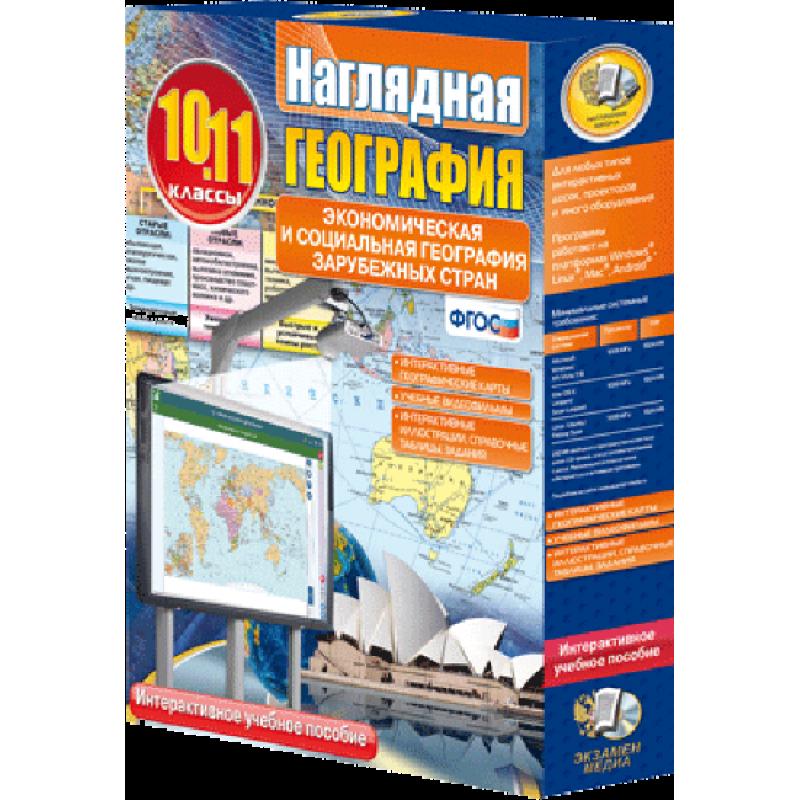 Наглядная география. Экономическая и социальная география зарубежных стран. 10-11 классы