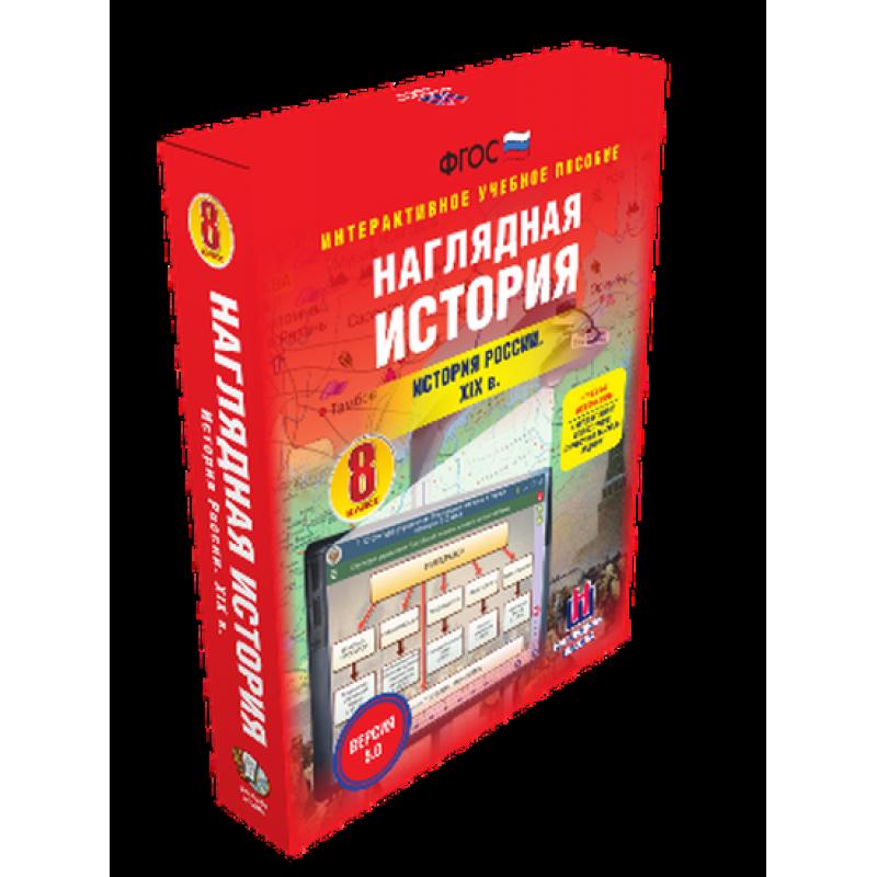 Наглядная история. История России XIX века. 8 класс
