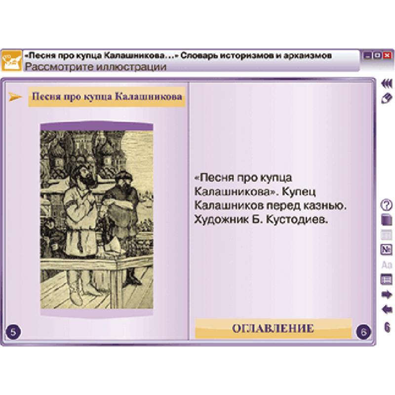 Наглядная литература. 7 класс