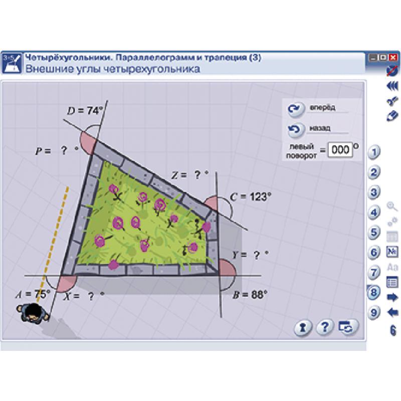 Наглядная математика. Многоугольники