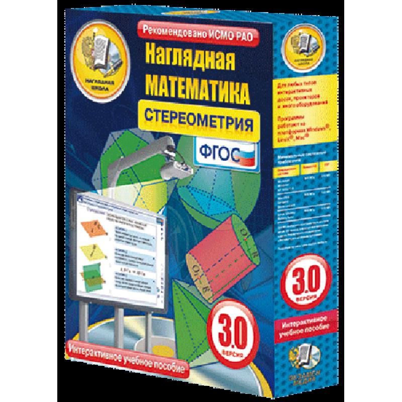 Наглядная математика. Стереометрия