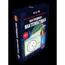 Наглядная математика. 6 класс