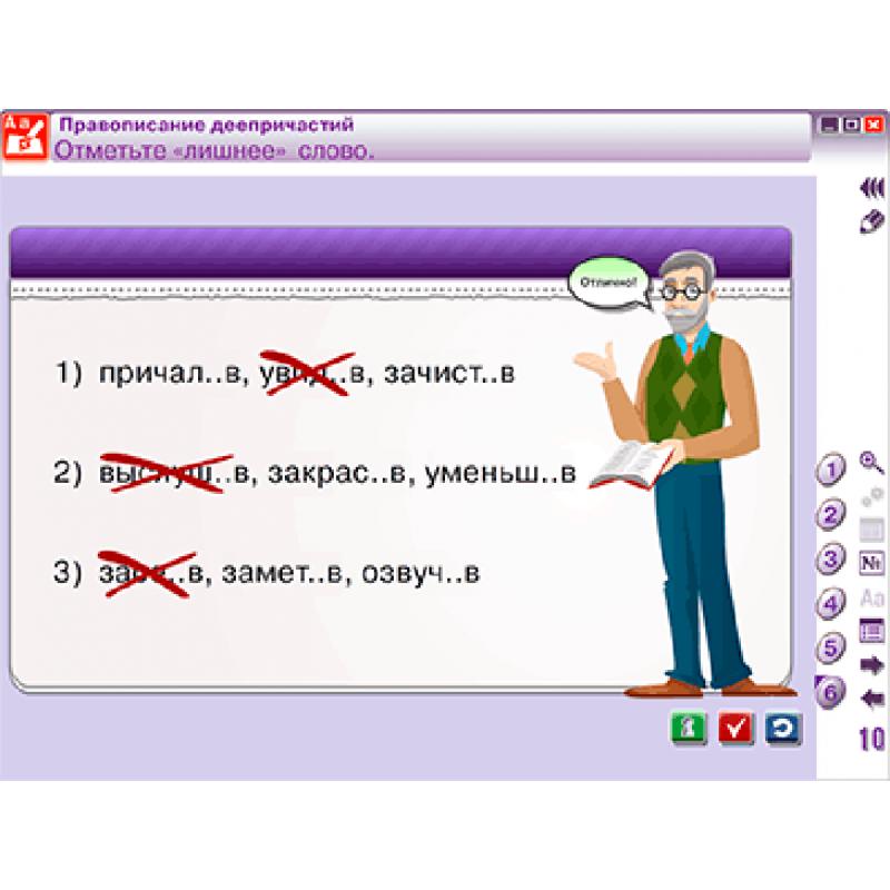 Наглядный русский язык. 7 класс